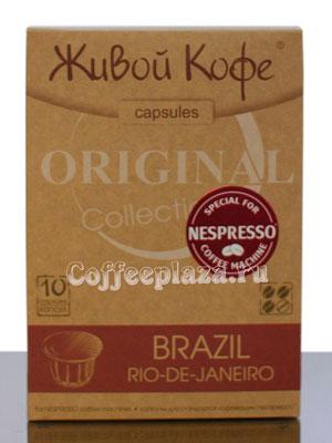 Живой кофе в капсулах Brazil Rio de Janeiro 10 шт/уп
