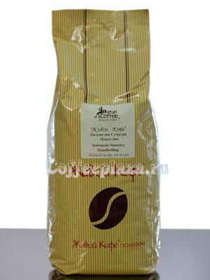 Живой кофе в зернах Индонезия Суматра Манделин 1 кг