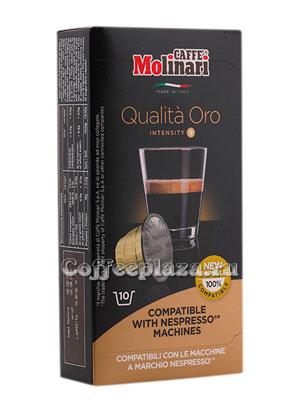Кофе Molinari в капсулах ORO/Оро 10 капсул