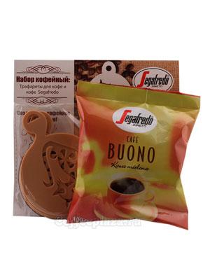 Подарочный кофейный набор Segafredo 2 с трафаретами для кофе