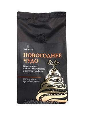 Кофе Gutenberg в зернах Новогоднее Чудо 250 гр