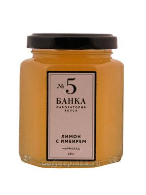 Мармелад Банка. Лаборатория вкуса Лимон с Имбирем 225 гр