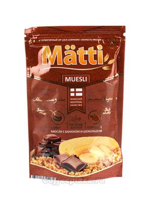 Мюсли Matti с бананом и шоколадом