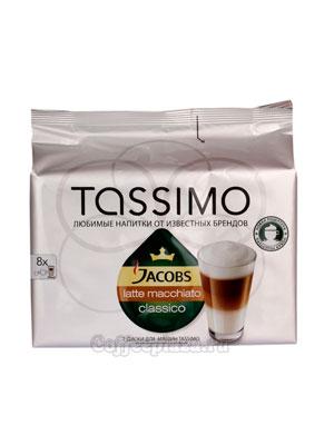 Кофе Tassimo Jacobs Latte Macchiatto Classico